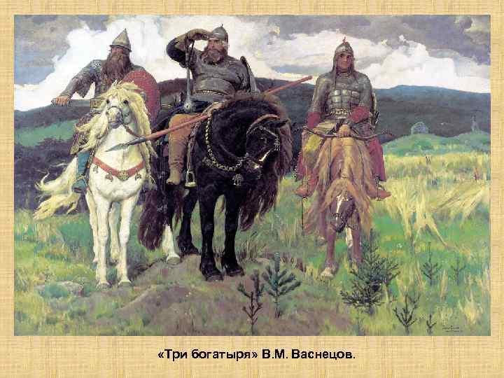 «Три богатыря» В. М. Васнецов.