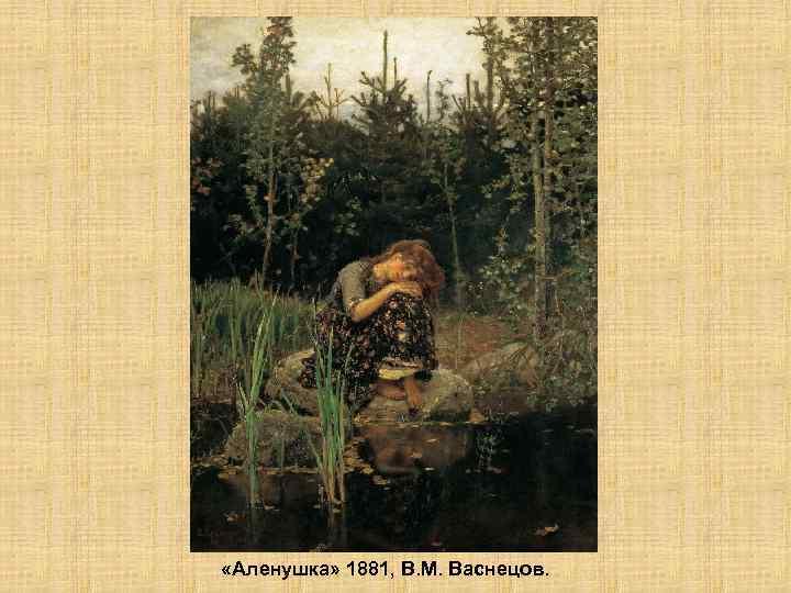 «Аленушка» 1881, В. М. Васнецов.