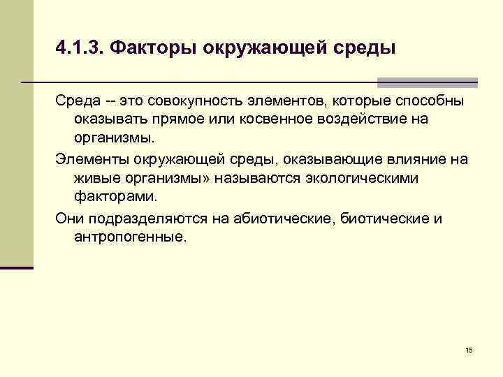 4. 1. 3. Факторы окружающей среды Среда -- это совокупность элементов, которые способны оказывать