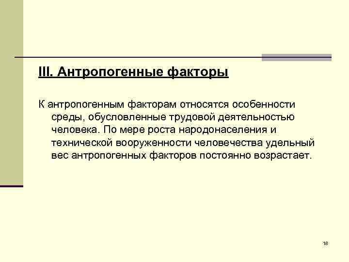 III. Антропогенные факторы К антропогенным факторам относятся особенности среды, обусловленные трудовой деятельностью человека. По