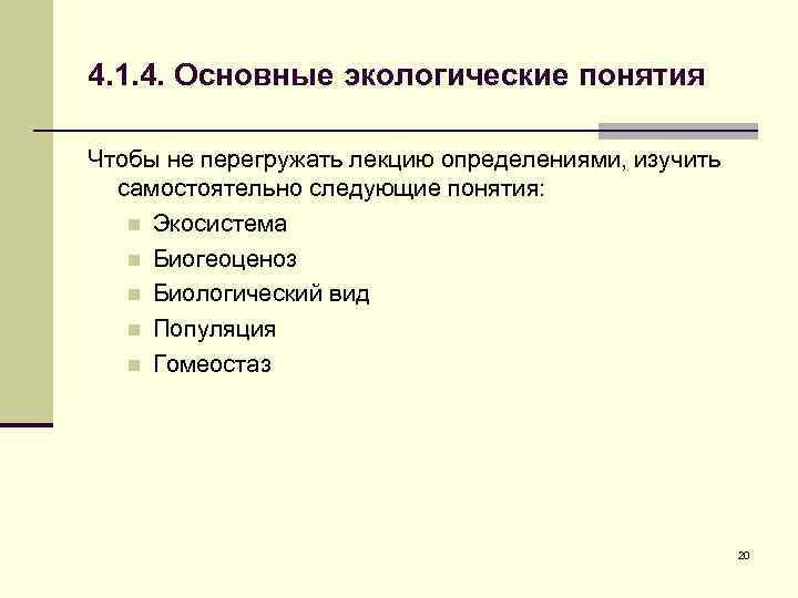 4. 1. 4. Основные экологические понятия Чтобы не перегружать лекцию определениями, изучить самостоятельно следующие