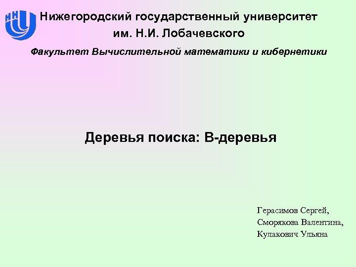 Нижегородский государственный университет им. Н. И. Лобачевского Факультет Вычислительной математики и кибернетики Деревья поиска: