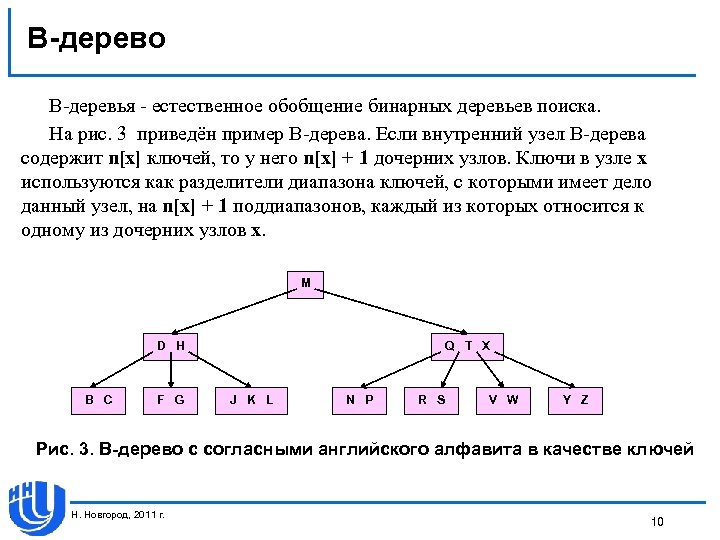 B-дерево В-деревья - естественное обобщение бинарных деревьев поиска. На рис. 3 приведён пример В-дерева.