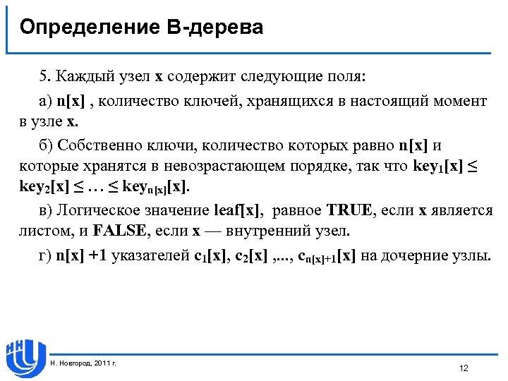 Определение В-дерева 5. Каждый узел х содержит следующие поля: а) n[х] , количество ключей,