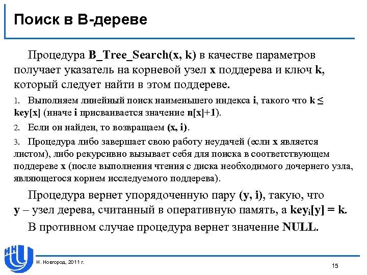 Поиск в В-дереве Процедура B_Tree_Search(x, k) в качестве параметров получает указатель на корневой узел