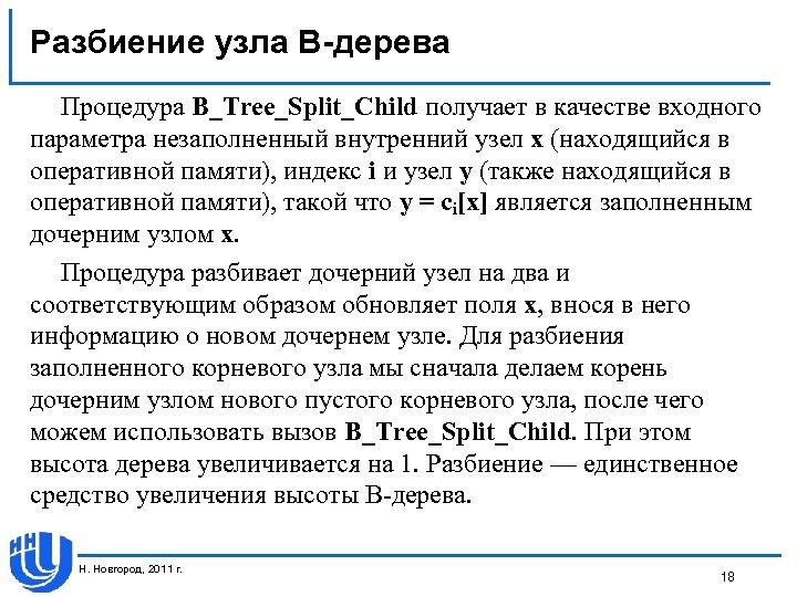 Разбиение узла В-дерева Процедура B_Tree_Split_Child получает в качестве входного параметра незаполненный внутренний узел х