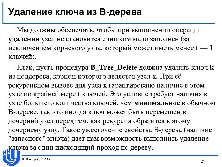Удаление ключа из В-дерева Мы должны обеспечить, чтобы при выполнении операции удаления узел не