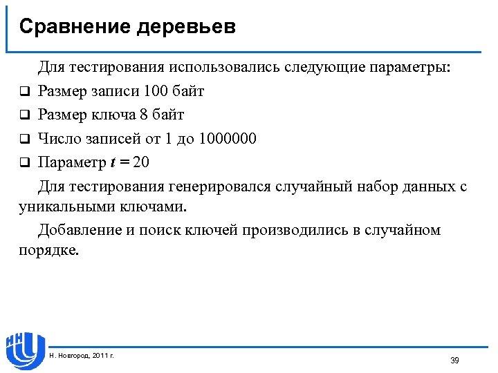 Сравнение деревьев Для тестирования использовались следующие параметры: q Размер записи 100 байт q Размер