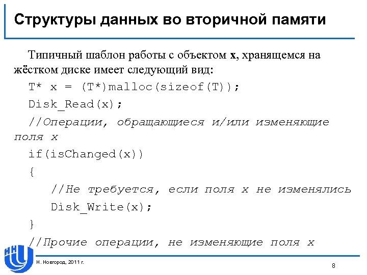 Структуры данных во вторичной памяти Типичный шаблон работы с объектом х, хранящемся на жёстком
