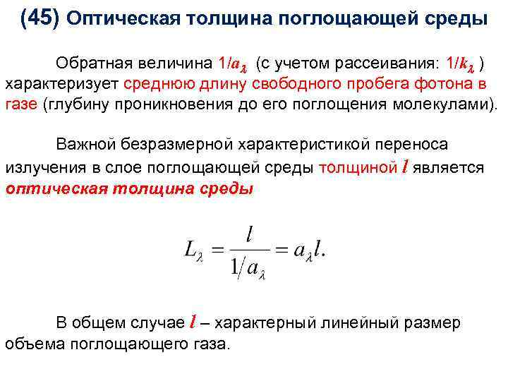 ТП (45) Оптическая толщина поглощающей. Лекция 23 среды Обратная величина 1/a (с учетом рассеивания: