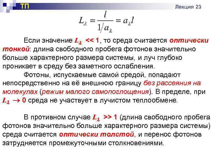ТП Лекция 23 Если значение L << 1, то среда считается оптически тонкой: длина