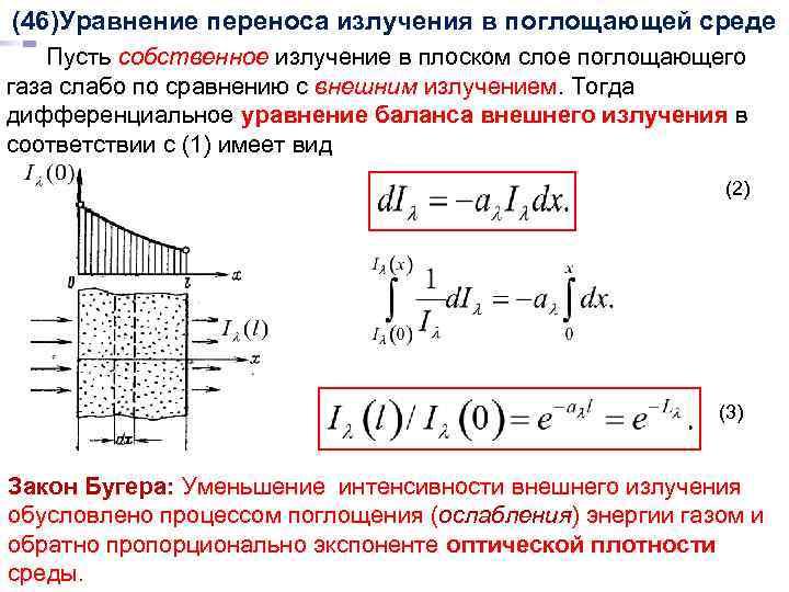 (46)Уравнение переноса излучения в поглощающей среде Тепломассообмен Лекция 7 Пусть собственное излучение в плоском