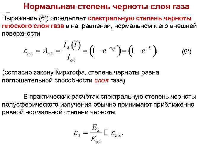 Тепломассообмен Лекция Нормальная степень черноты слоя газа 7 Выражение (6') определяет спектральную степень черноты
