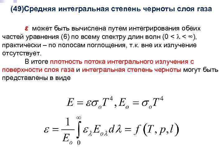 Тепломассообмен Лекция 22 (49)Средняя интегральная степень черноты слоя газа ε может быть вычислена путем