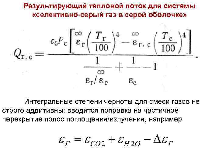 Результирующий Тепломассообмен тепловой поток для системы 22 Лекция «селективно-серый газ в серой оболочке» Интегральные