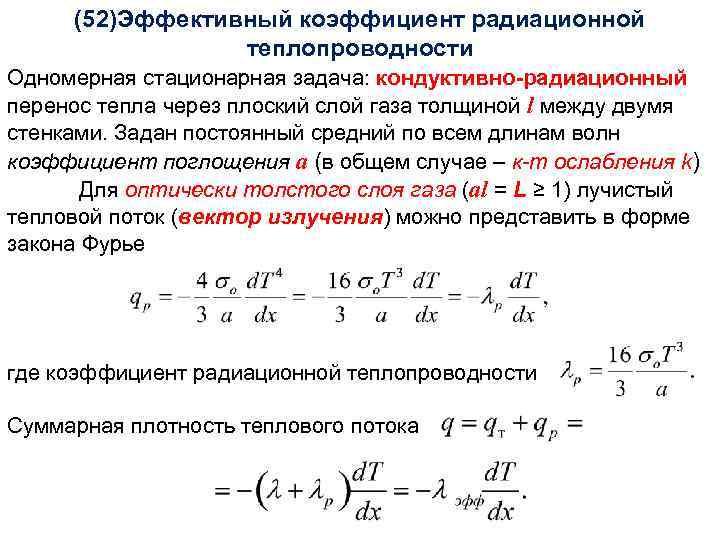 (52)Эффективный Тепломассообмен коэффициент радиационной 8 Лекция теплопроводности Одномерная стационарная задача: кондуктивно-радиационный перенос тепла через