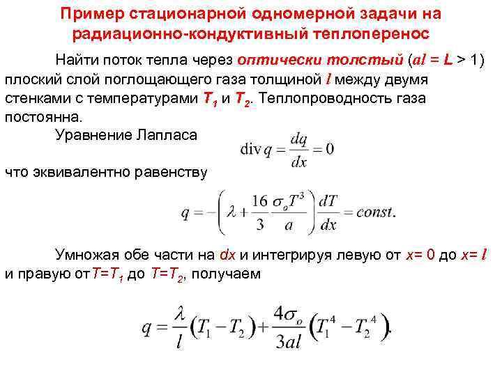 Пример стационарной одномерной задачи на 8 Тепломассообмен Лекция радиационно-кондуктивный теплоперенос Найти поток тепла через