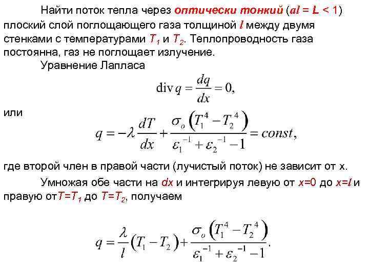 Найти поток тепла через оптически тонкий (al = L < 1) ТП Лекция 24