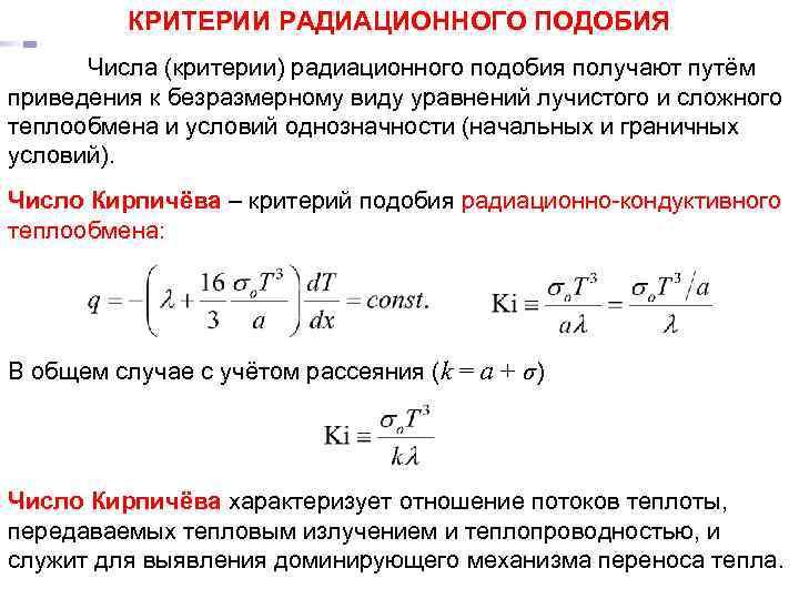 КРИТЕРИИ РАДИАЦИОННОГО ПОДОБИЯ Тепломассообмен Лекция 8 Числа (критерии) радиационного подобия получают путём приведения к