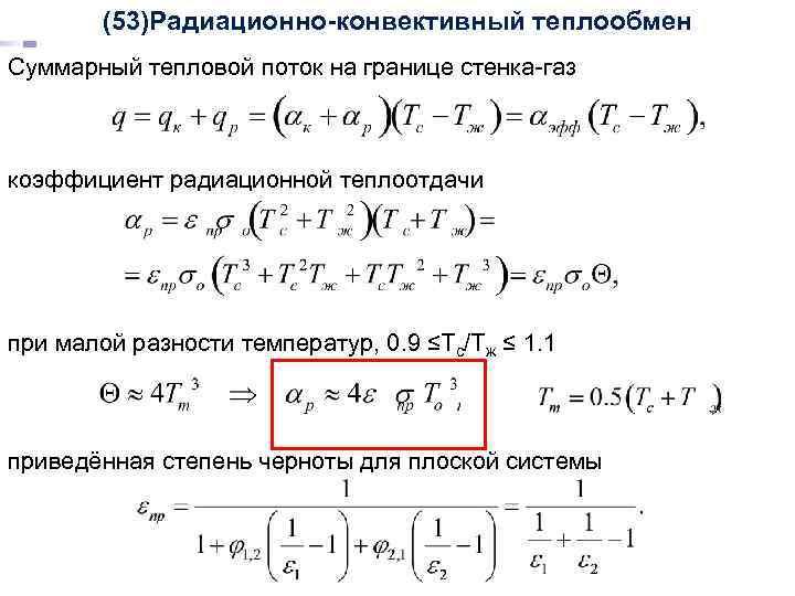 (53)Радиационно-конвективный теплообмен 8 Тепломассообмен Лекция Суммарный тепловой поток на границе стенка-газ коэффициент радиационной теплоотдачи