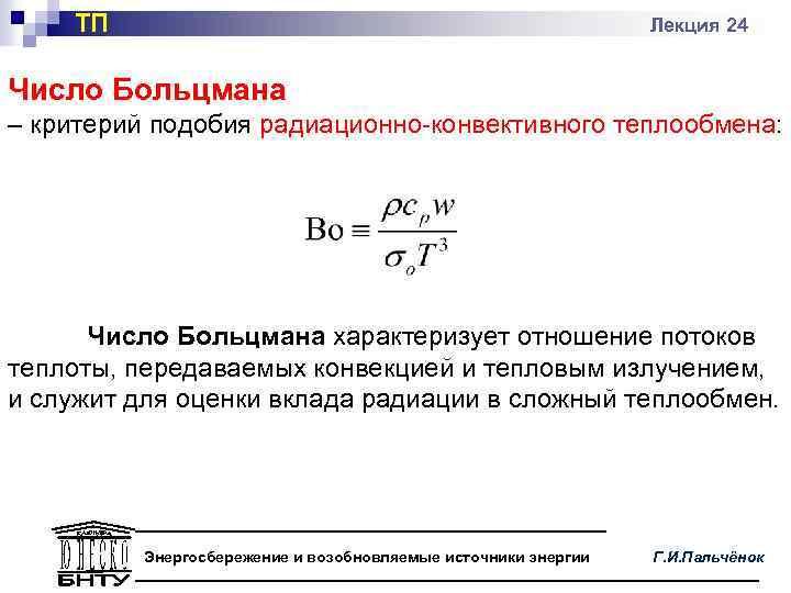 ТП Лекция 24 Число Больцмана – критерий подобия радиационно-конвективного теплообмена: Число Больцмана характеризует отношение