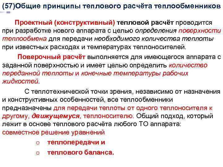 (57)Общие принципы теплового расчёта теплообменников Тепломассообмен Лекция 15 Проектный (конструктивный) тепловой расчёт проводится при
