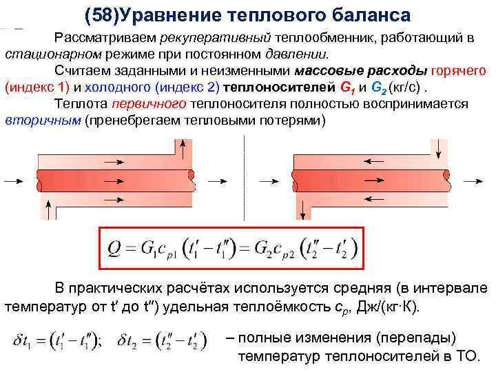 Тепломассообмен (58)Уравнение теплового баланса. Лекция 15 Рассматриваем рекуперативный теплообменник, работающий в стационарном режиме при