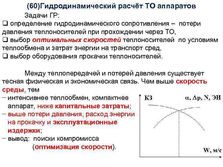 (60)Гидродинамический расчёт ТО аппаратов 16 ТП Лекция Задачи ГР: q определение гидродинамического сопротивления –