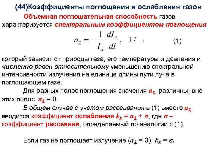 Тепломассообмен Лекция 7 (44)Коэффициенты поглощения и ослабления газов Объемная поглощательная способность газов характеризуется спектральным