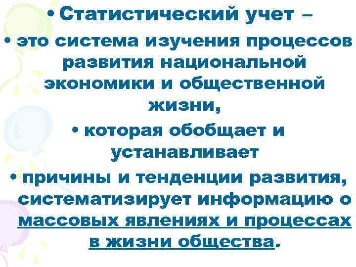 • Статистический учет – • это система изучения процессов развития национальной экономики и