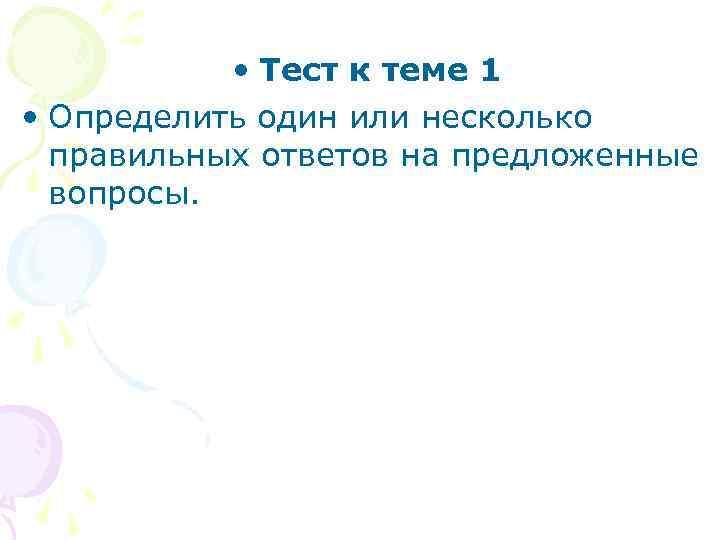 • Тест к теме 1 • Определить один или несколько правильных ответов на