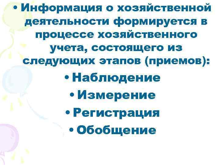 • Информация о хозяйственной деятельности формируется в процессе хозяйственного учета, состоящего из следующих
