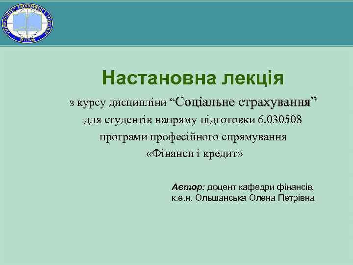 """Настановна лекція з курсу дисципліни """"Соціальне страхування"""" для студентів напряму підготовки 6. 030508 програми"""
