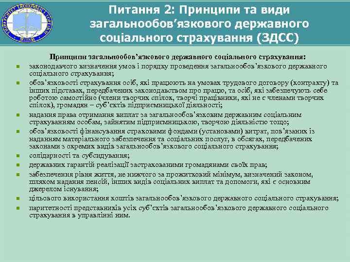 Питання 2: Принципи та види загальнообов'язкового державного соціального страхування (ЗДСС) n n n n