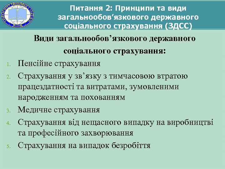 Питання 2: Принципи та види загальнообов'язкового державного соціального страхування (ЗДСС) 1. 2. 3. 4.