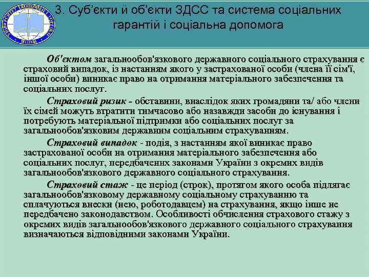 3. Суб'єкти й об'єкти ЗДСС та система соціальних гарантій і соціальна допомога Об'єктом загальнообов'язкового