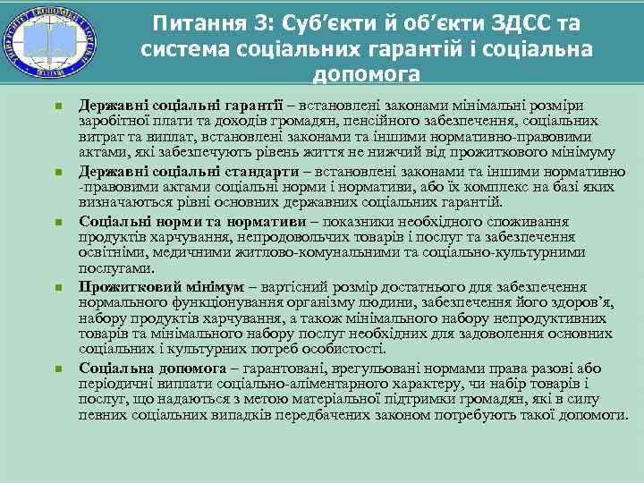 Питання 3: Суб'єкти й об'єкти ЗДСС та система соціальних гарантій і соціальна допомога n