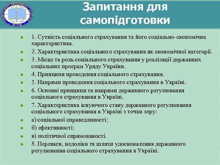 Запитання для самопідготовки n n n 1. Сутність соціального страхування та його соціально-економічна характеристика.