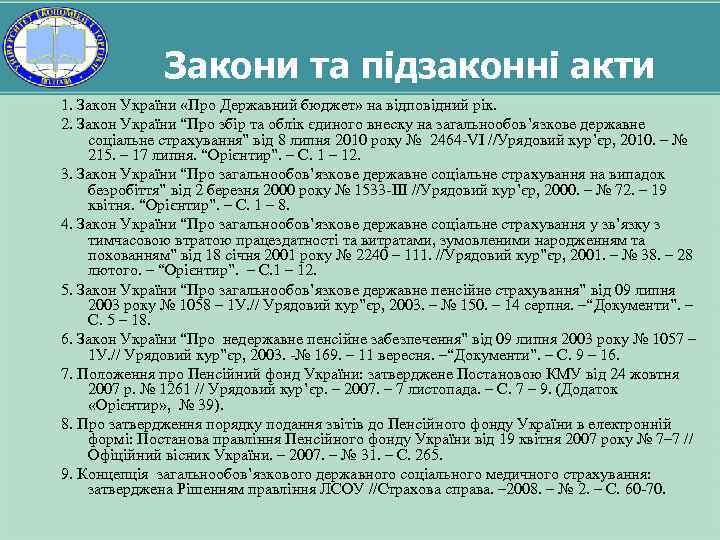 Закони та підзаконні акти 1. Закон України «Про Державний бюджет» на відповідний рік. 2.