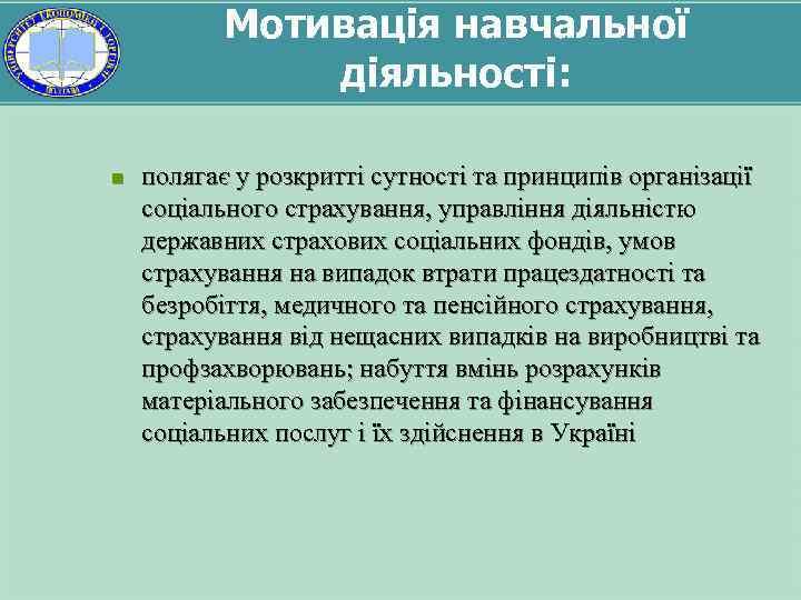 Мотивація навчальної діяльності: n полягає у розкритті сутності та принципів організації соціального страхування, управління