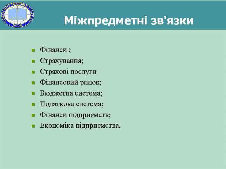 Міжпредметні зв'язки n n n n Фінанси ; Страхування; Страхові послуги Фінансовий ринок; Бюджетна