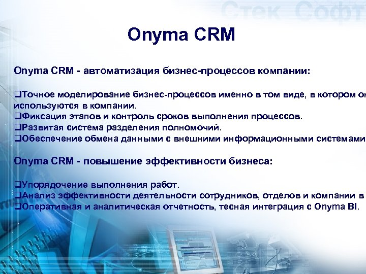 Onyma CRM - автоматизация бизнес-процессов компании: q. Точное моделирование бизнес-процессов именно в том виде,