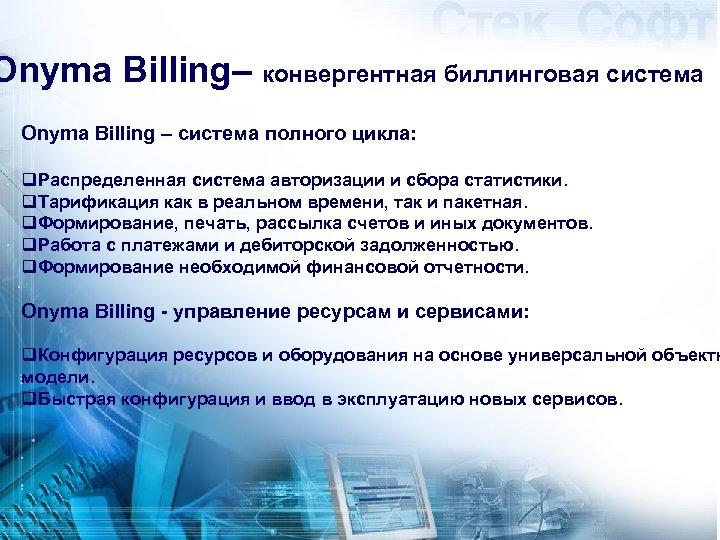 Onyma Billing– конвергентная биллинговая система Onyma Billing – система полного цикла: q. Распределенная система