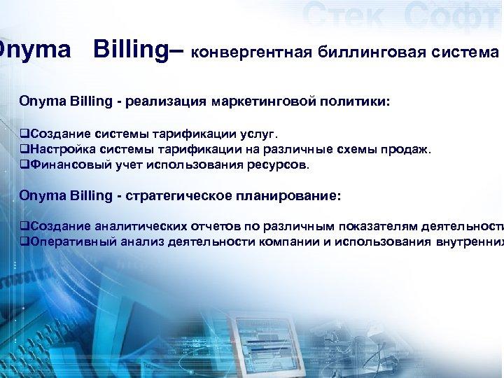 Onyma Billing– конвергентная биллинговая система Onyma Billing - реализация маркетинговой политики: q. Создание системы
