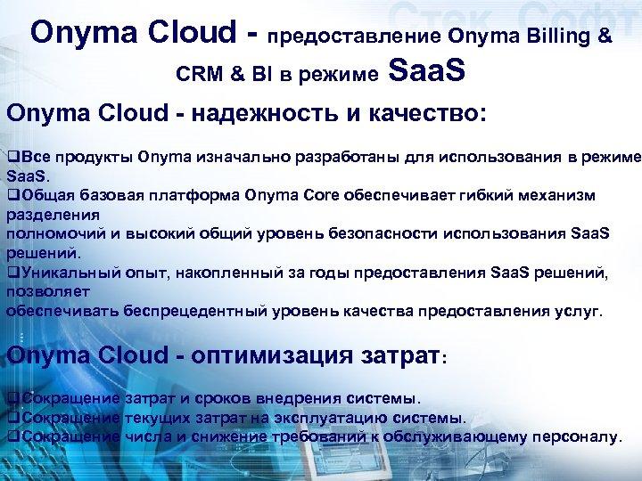 Onyma Cloud - предоставление Onyma Billing & CRM & BI в режиме Saa. S