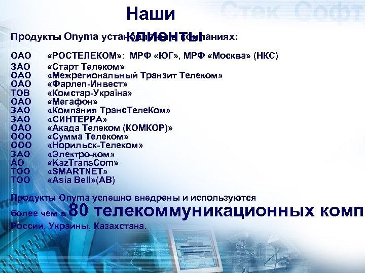 Наши Продукты Onyma установлены в компаниях: клиенты ОАО ЗАО OAO ОАО ТОВ ОАО ЗАО