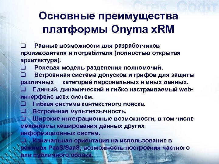 Основные преимущества платформы Onyma x. RM q Равные возможности для разработчиков производителя и потребителя