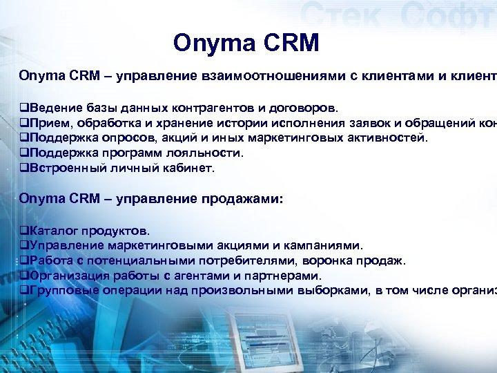 Onyma CRM – управление взаимоотношениями с клиентами и клиент q. Ведение базы данных контрагентов