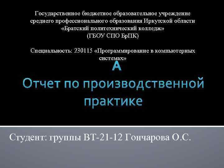 Государственное бюджетное образовательное учреждение среднего профессионального образования Иркутской области «Братский политехнический колледж» (ГБОУ СПО