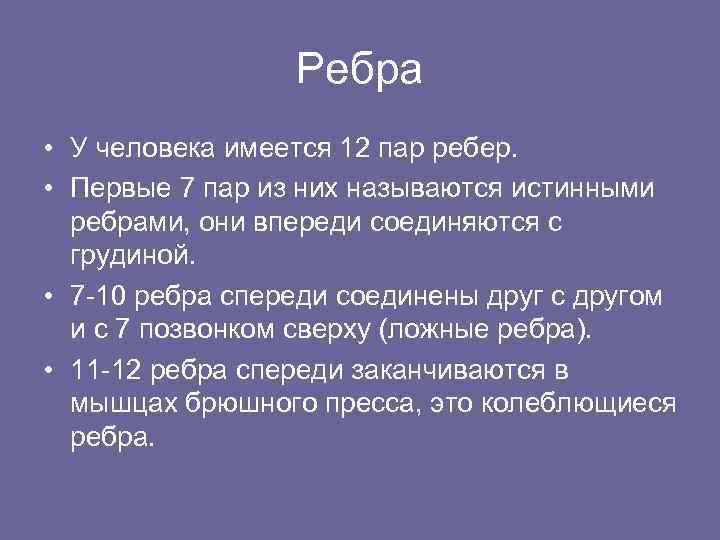 Ребра • У человека имеется 12 пар ребер. • Первые 7 пар из них